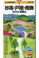 山と高原地図 妙高・戸隠・雨飾 火打山・高妻山 2017