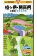 山と高原地図 槍ヶ岳・穂高岳 上高地 北アルプス 2017