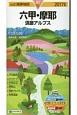 山と高原地図 六甲・摩耶 須磨アルプス 2017