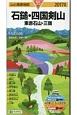 山と高原地図 石鎚・四国剣山 東赤石山・三嶺 2017