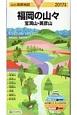 山と高原地図 福岡の山々 宝満山・英彦山 2017