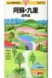 山と高原地図 阿蘇・九重 由布岳 2017