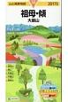 山と高原地図 祖母・傾 大崩山 2017