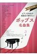 ピアノ・ソロ ピアノの先生が発表会で弾きたいポップス名曲集