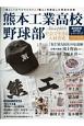 熊本工業高校野球部 社会で生きる人材育成 Since1923 高校野球名門校シリーズ17 「達人」「スペシャリスト」「職人」を輩出した熊本の