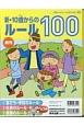 新・10歳からのルール100新刊 全3巻セット