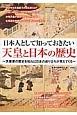 日本人として知っておきたい 天皇と日本の歴史