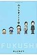 ふくしまノート (3)