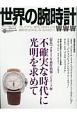 世界の腕時計 特集:2017年新作情報<ジュネーブ編>不確実な時代に光明を求めて (131)