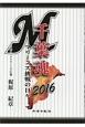 千葉魂 2016 マリーンズ挑戦の日々