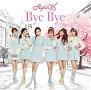 Bye Bye(ハヨンVersion)