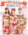 S Cawaii!×mina×Ray特別編集 振袖パーフェクトBOOK
