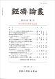 経済論叢 191-2 植田和弘教授記念號