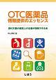 OTC医薬品 情報提供のエッセンス 添付文書の使用上の注意が説明できる本