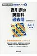 香川県の英語科 過去問 教員採用試験過去問シリーズ 2018
