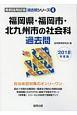 福岡県・福岡市・北九州市の社会科 過去問 教員採用試験過去問シリーズ 2018