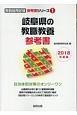 岐阜県の教職教養参考書 2018