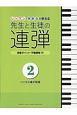 レッスン・発表会で使える先生と生徒の連弾 ピアノ連弾 (2)