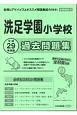 洗足学園小学校 過去問題集<首都圏版23> 平成29年