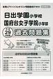 日出学園小学校・国府台女子学院小学部 過去問題集<首都圏版24> 平成29年