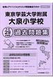 東京学芸大学附属大泉小学校 過去問題集<首都圏版32> 平成29年