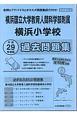 横浜国立大学教育人間科学部附属横浜小学校 過去問題集<首都圏版36> 平成29年