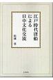 江戸時代唐船による日中文化交流<オンデマンド版>