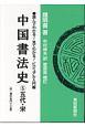 中国書法史 五代・宋 読んでわかる!見てわかる!ビジュアル入門編 (5)