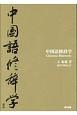 中国語修辞学