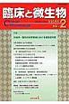 臨床と微生物 44-2 2017.3 特集:外科学・整形外科学領域における感染症対策