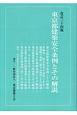 東京都建築安全条例とその解説<改訂34版>