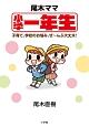 尾木ママ 小学一年生 子育て、学校のお悩み、ぜーんぶ大丈夫!