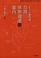 ユネスコ番外地 台湾世界遺産級案内