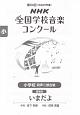 第84回 NHK全国学校音楽コンクール課題曲 小学校 同声二部合唱 いまだよ 平成29年