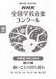 第84回 NHK全国学校音楽コンクール課題曲 中学校 混声三部合唱 いごとの持ち腐れ 平成29年