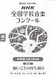 第84回 NHK全国学校音楽コンクール課題曲 中学校 女声三部合唱 いごとの持ち腐れ 平成29年