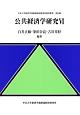 公共経済学研究 (6)