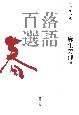 落語百選<ワイド版> 春