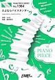 さよならバイスタンダー by YUKI ピアノソロ・ピアノ&ヴォーカル