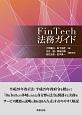 FinTech法務ガイド
