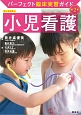 小児看護<第2版> パーフェクト臨床実習ガイド
