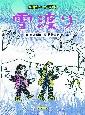 雪渡り 版画絵本 宮沢賢治