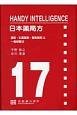 日本薬局方 通則・生薬総則・製剤総則&一般試験法