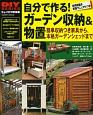 自分で作る! ガーデン収納&物置 木取り表&実用図面つき実践マニュアル