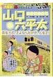 総務部総務課 山口六平太 弥生三月、さよならだけが、人生さ!