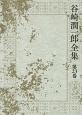 谷崎潤一郎全集 三つの場合 (23)