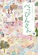 NHK連続テレビ小説 べっぴんさん(下)