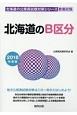 北海道のB区分 北海道の公務員試験対策シリーズ 2018