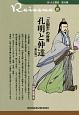 新・人と歴史<拡大版> 「三国志」の世界 孔明と仲達<新訂版> (2)