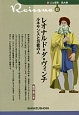 新・人と歴史<拡大版> レオナルド=ダ=ヴィンチ ルネサンスと万能の人 (3)